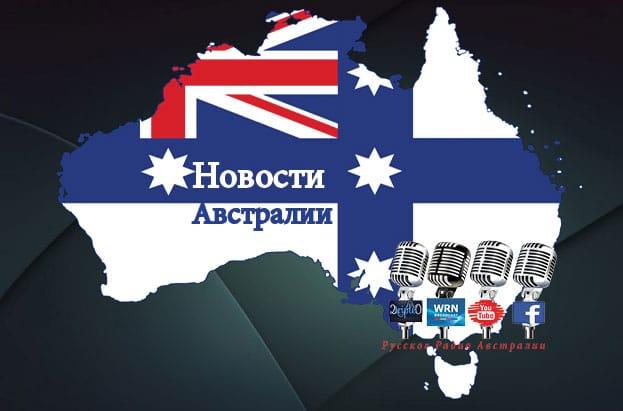 новостной сайт Австралии