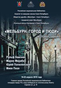 Дни Мельбурна в Петербурге