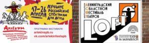 фестиваль театров «LOFT»