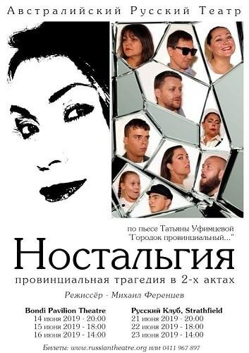 Премьера спектакля «Ностальгия»