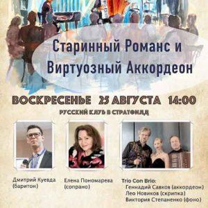 Русский романс и виртуозный аккордеон