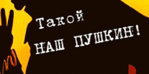 """""""Наш Пушкин"""""""