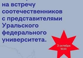 Круглый стол с Уральским федеральным университетом
