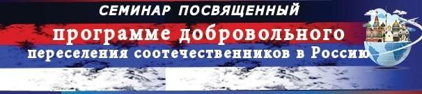 Cеминар, посвящённый программе переселения соотечественников в Россию