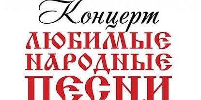 """""""Любимые народные песни"""""""