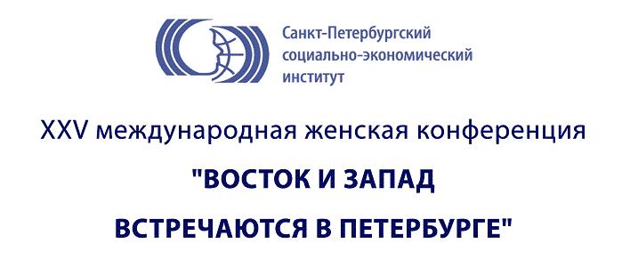 Восток и Запад встречаются в Санкт-Петербурге