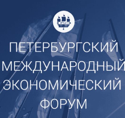 XXIV Петербургский форум