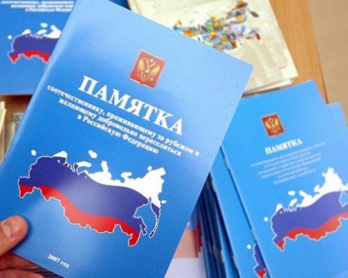 Переселение соотечественников в Россию