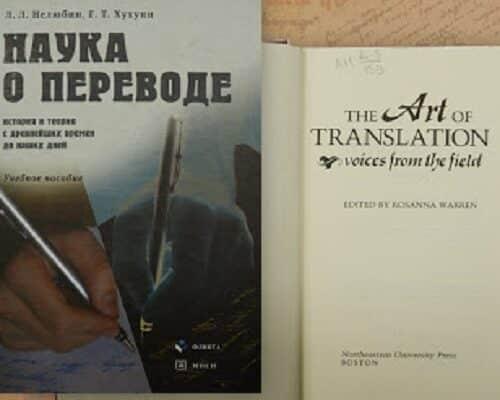 ИСкусство перевода