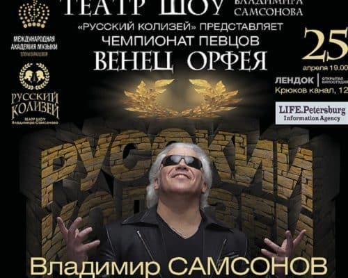 Театр эстрадных спектаклей «РУССКИЙ КОЛИЗЕЙ»