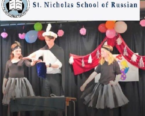 Свято-Николаевской школе 60